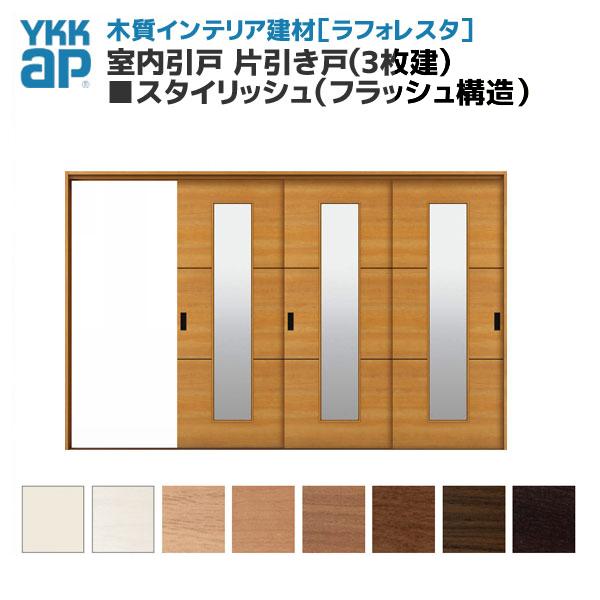 YKKAP ラフォレスタ 室内引戸 ラウンドレール 片引き戸(3枚建) スタイリッシュ(フラッシュ構造) T40Y40デザイン 錠無 枠付き YKK 建具 扉