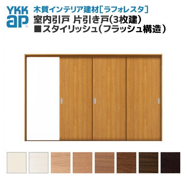 YKKAP ラフォレスタ 室内引戸 ラウンドレール 片引き戸(3枚建) スタイリッシュ(フラッシュ構造) TAYAデザイン 錠無 枠付き YKK 建具 扉