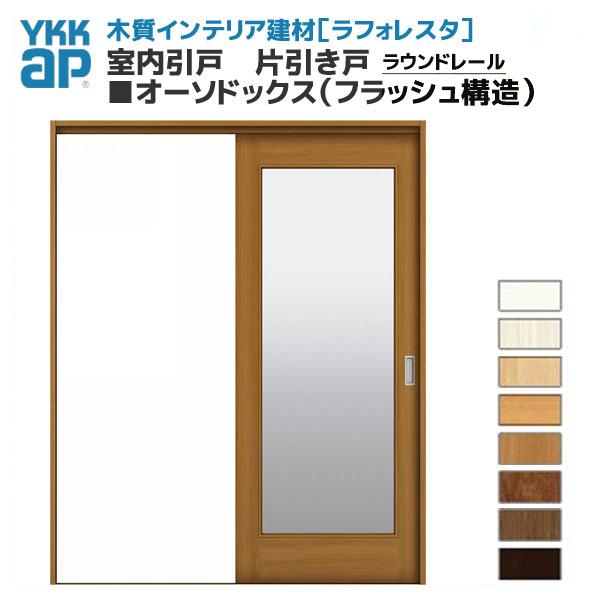 YKKAP ラフォレスタ 戸建 室内引戸 ラウンドレール 片引き戸 オーソドックス(フラッシュ構造) BBデザイン 錠無 錠付 枠付き 建具 扉