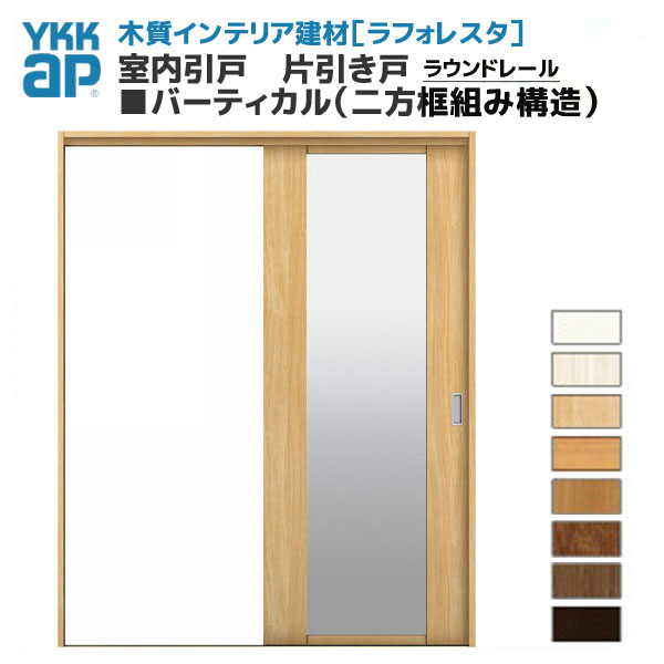 YKKAP ラフォレスタ 戸建 室内引戸 ラウンドレール 片引き戸 バーティカル(二方框組み構造) JCデザイン 錠無 錠付 枠付き 建具 扉