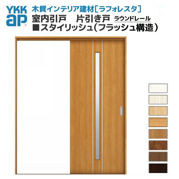 YKKAP ラフォレスタ 戸建 室内引戸 ラウンドレール 片引き戸 スタイリッシュ(フラッシュ構造) T63Y63デザイン 錠無 錠付 枠付き 建具 扉