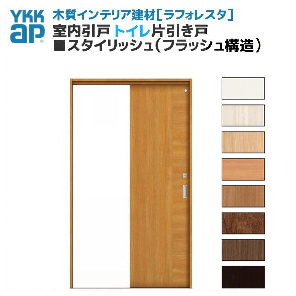 YKKAP ラフォレスタ 戸建 室内引戸 ラウンドレール トイレ 片引き戸 スタイリッシュ(フラッシュ構造) T12Y12デザイン 錠付 枠付き YKK 建具 扉