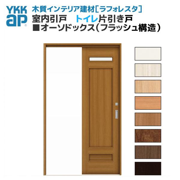 YKKAP ラフォレスタ 戸建 室内引戸 トイレ 片引き戸 上吊りオーソドックス(フラッシュ構造) BGデザイン 錠付 枠付き YKK 建具 扉
