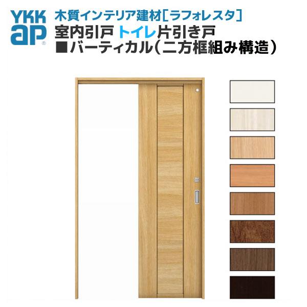 YKKAP ラフォレスタ 戸建 室内引戸 トイレ 片引き戸 上吊りバーティカル(二方框組み構造) JAデザイン 錠付 枠付き YKK 建具 扉