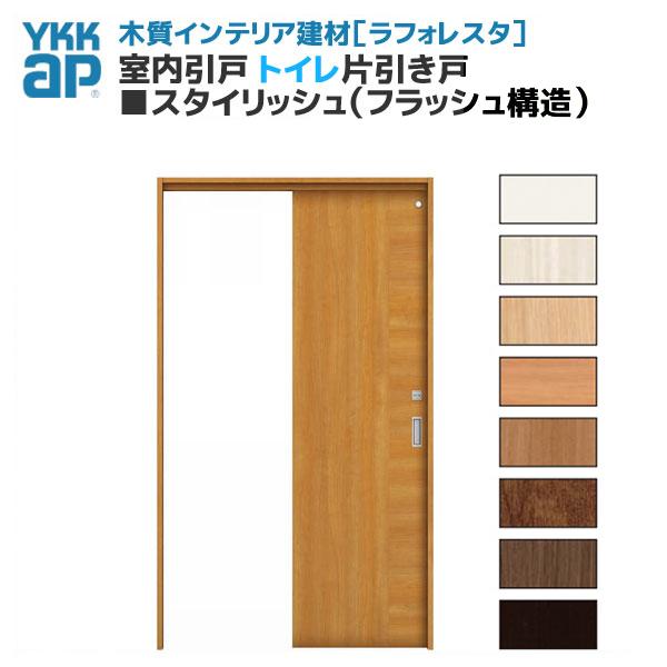 YKKAP ラフォレスタ 戸建 室内引戸 トイレ 片引き戸 上吊りスタイリッシュ(フラッシュ構造) T12Y12デザイン 錠付 枠付き YKK 建具 扉