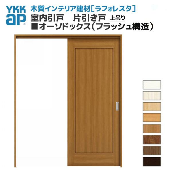 YKKAP ラフォレスタ 戸建 室内引戸 片引き戸 上吊りオーソドックス(フラッシュ構造) BAデザイン 錠無 錠付 枠付き 建具 扉