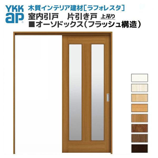 YKKAP ラフォレスタ 戸建 室内引戸 片引き戸 上吊りオーソドックス(フラッシュ構造) BEデザイン 錠無 錠付 枠付き 建具 扉