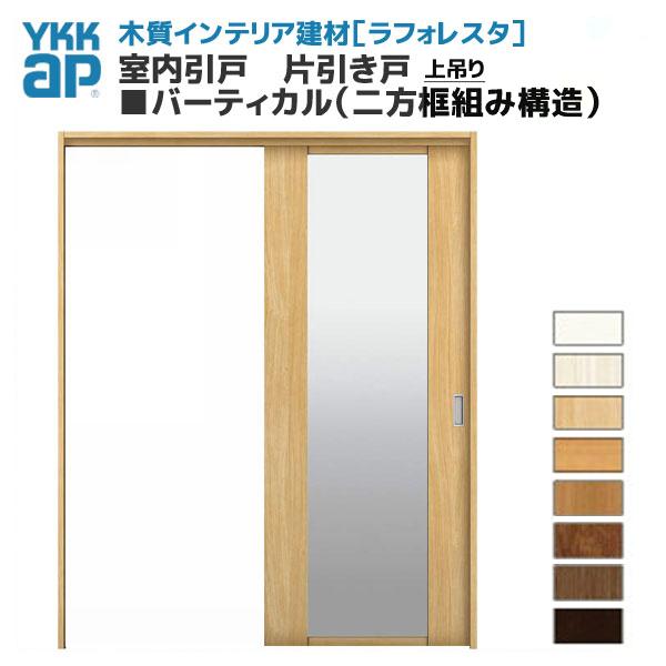 YKKAP ラフォレスタ 戸建 室内引戸 片引き戸 上吊りバーティカル(二方框組み構造) JCデザイン 錠無 錠付 枠付き 建具 扉