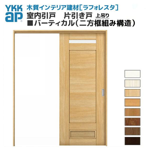 YKKAP ラフォレスタ 戸建 室内引戸 片引き戸 上吊りバーティカル(二方框組み構造) JHデザイン 錠無 錠付 枠付き 建具 扉