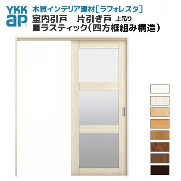 YKKAP ラフォレスタ 戸建 室内引戸 片引き戸 上吊りラスティック(四方框組み構造) NNデザイン 錠無 錠付 枠付き 建具 扉