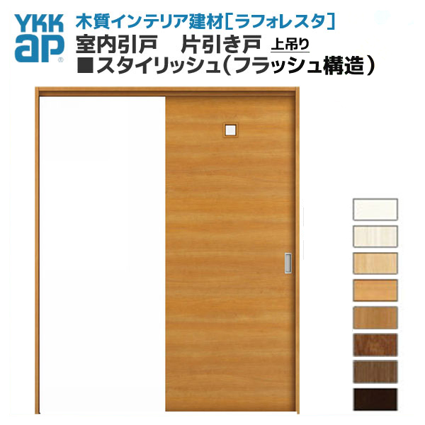YKKAP ラフォレスタ 戸建 室内引戸 片引き戸 上吊りスタイリッシュ(フラッシュ構造) T80Y80デザイン 錠無 錠付 枠付き 建具 扉