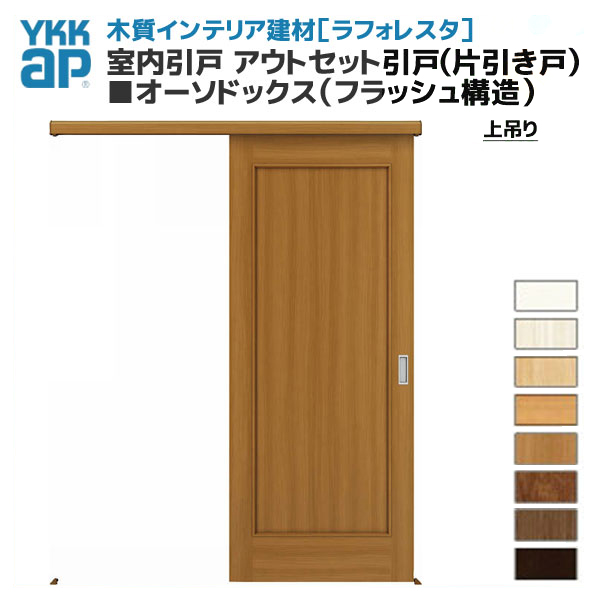 YKKAP ラフォレスタ 室内引戸 アウトセット引戸(片引き戸) 上吊り オーソドックス(フラッシュ構造) BAデザイン 錠無 鍵付 建具 扉