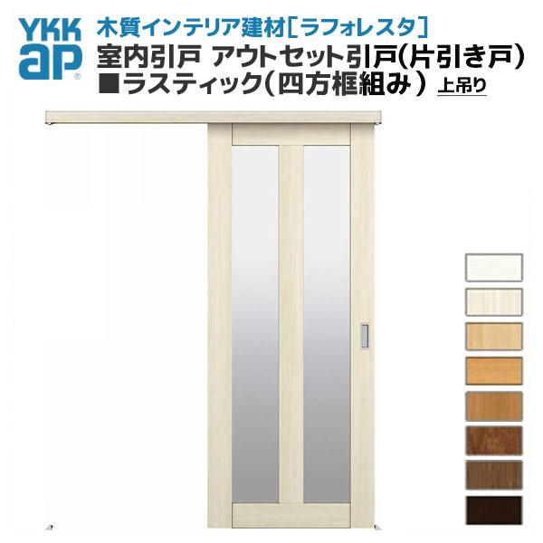 YKKAP ラフォレスタ 室内引戸 アウトセット引戸(片引き戸) 上吊り ラスティック(四方框組み構造) NFデザイン 錠無 鍵付 建具 扉