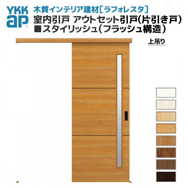 YKKAP ラフォレスタ 室内引戸 アウトセット引戸(片引き戸) 上吊り スタイリッシュ(フラッシュ構造) T60Y60デザイン 錠無 鍵付 建具 扉