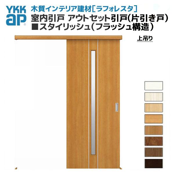 YKKAP ラフォレスタ 室内引戸 アウトセット引戸(片引き戸) 上吊り スタイリッシュ(フラッシュ構造) T63Y63デザイン 錠無 鍵付 建具 扉