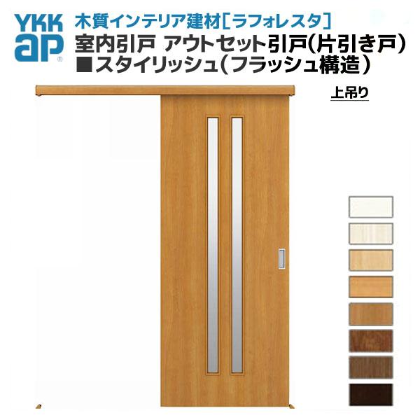 YKKAP ラフォレスタ 室内引戸 アウトセット引戸(片引き戸) 上吊り スタイリッシュ(フラッシュ構造) TKYKデザイン 錠無 鍵付 建具 扉