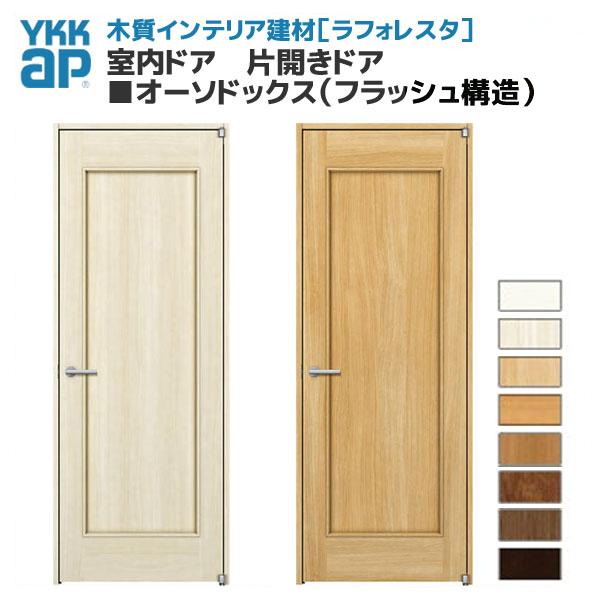 【6月はエントリーでP10倍】YKKAP ラフォレスタ 戸建 室内ドア 片開きドア オーソドックス(フラッシュ構造) BAデザイン 錠無 錠付 枠付き 建具 扉