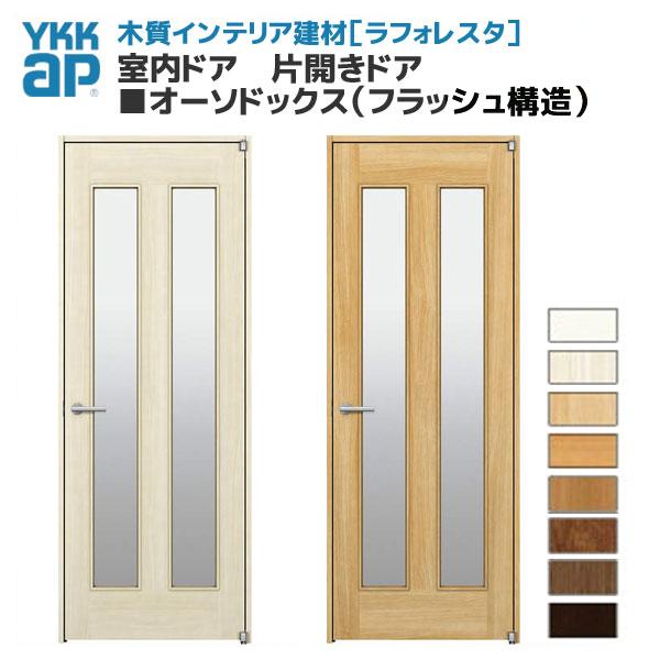 【6月はエントリーでP10倍】YKKAP ラフォレスタ 戸建 室内ドア 片開きドア オーソドックス(フラッシュ構造) BEデザイン 錠無 錠付 枠付き 建具 扉