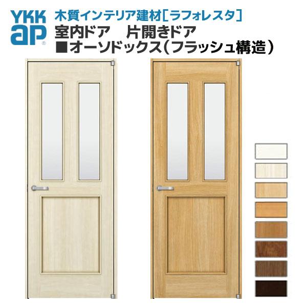 YKKAP ラフォレスタ 戸建 室内ドア 片開きドア オーソドックス(フラッシュ構造) BFデザイン 錠無 錠付 枠付き 建具 扉