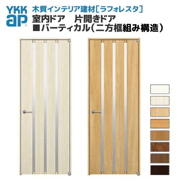 YKKAP ラフォレスタ 戸建 室内ドア 片開きドア バーティカル(二方框組み構造) JFデザイン 錠無 錠付 枠付き 建具 扉
