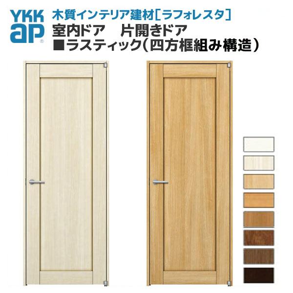 YKKAP ラフォレスタ 戸建 室内ドア 片開きドア ラスティック(四方框組み構造) NAデザイン 錠無 錠付 枠付き 建具 扉