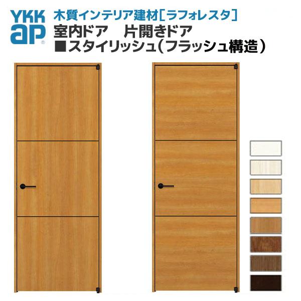 YKKAP ラフォレスタ 戸建 室内ドア 片開きドア スタイリッシュ(フラッシュ構造) T10Y10デザイン 錠無 錠付 枠付き 建具 扉