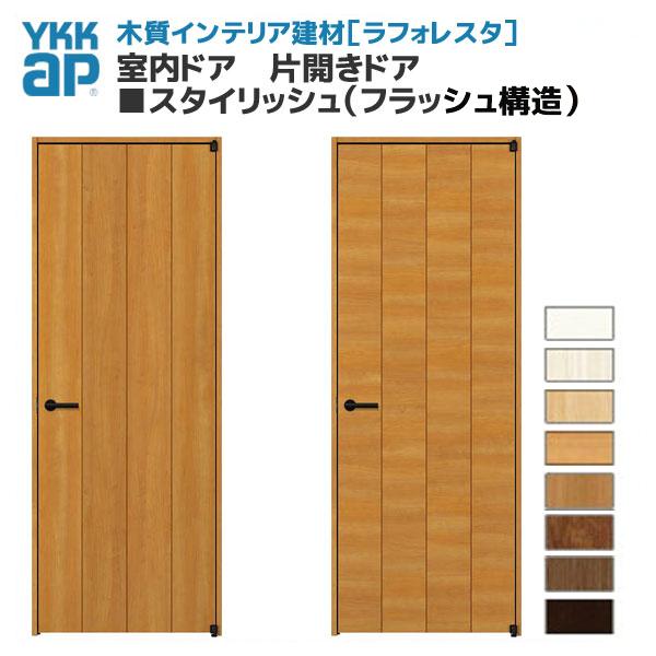 YKKap ラフォレスタ 戸建 室内ドア 片開きドア スタイリッシュ(フラッシュ構造) T11デザイン 錠無 錠付 枠付き ykk 建具 扉