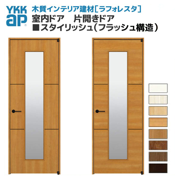 YKKAP ラフォレスタ 戸建 室内ドア 片開きドア スタイリッシュ(フラッシュ構造) Y40Y40デザイン 錠無 錠付 枠付き 建具 扉