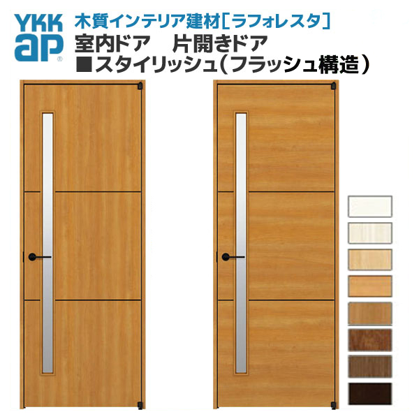 YKKAP ラフォレスタ 戸建 室内ドア 片開きドア スタイリッシュ(フラッシュ構造) T60Y60デザイン 錠無 錠付 枠付き 建具 扉
