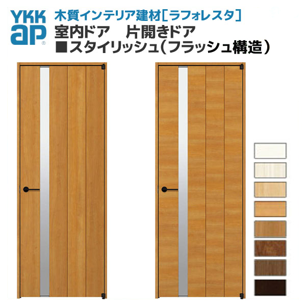 YKKap ラフォレスタ 戸建 室内ドア 片開きドア スタイリッシュ(フラッシュ構造) T61デザイン 錠無 錠付 枠付き ykk 建具 扉