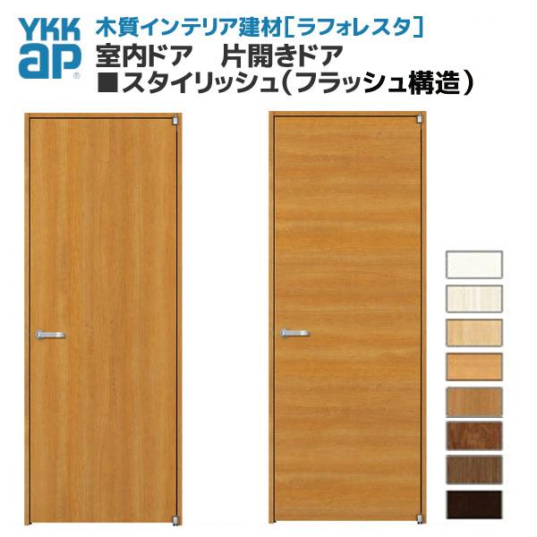YKKap ラフォレスタ 戸建 室内ドア 片開きドア スタイリッシュ(フラッシュ構造) TAデザイン 錠無 錠付 枠付き ykk 建具 扉