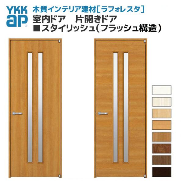 YKKAP ラフォレスタ 戸建 室内ドア 片開きドア スタイリッシュ(フラッシュ構造) TKYKデザイン 錠無 錠付 枠付き 建具 扉