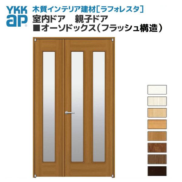 YKKAP ラフォレスタ 戸建 室内ドア 親子ドア オーソドックス(フラッシュ構造) BEデザイン 錠無 枠付き 建具 扉