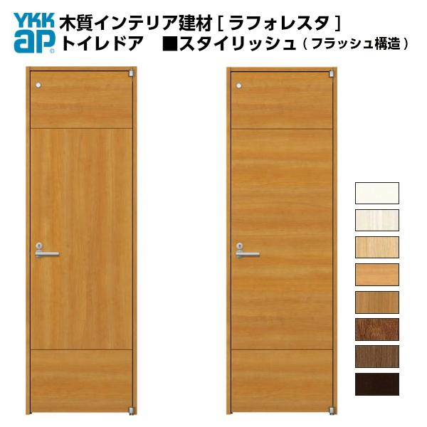 YKKAP ラフォレスタ 室内ドア トイレドア スタイリッシュ(フラッシュ構造) TB/YBデザイン 表示錠 枠付き 建具 ドア 扉