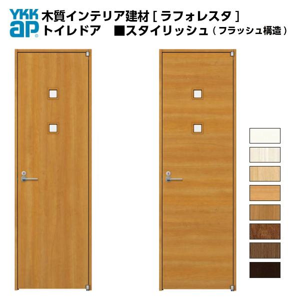 YKKap ラフォレスタ 室内ドア トイレドア スタイリッシュ(フラッシュ構造) TTデザイン 表示錠 枠付き ykk 建具 ドア 扉