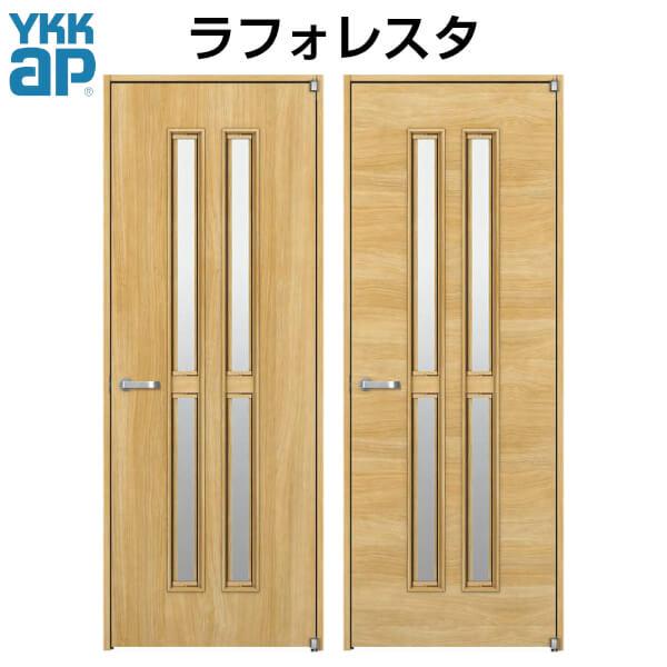 【6月はエントリーでP10倍】YKKap 通風ドア 室内ドア ラフォレスタ デザインT5 ykk 建具 ドア 扉