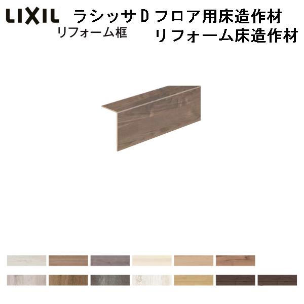 【7月はエントリーでP10倍】床造作材 LIXIL/TOSTEM ラシッサD フロア用床造作材・リフォーム床造作材 リフォーム框
