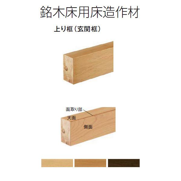 【6月はエントリーでP10倍】床造作材 LIXIL/TOSTEM 銘木床用床造作材 上り框(玄関框)