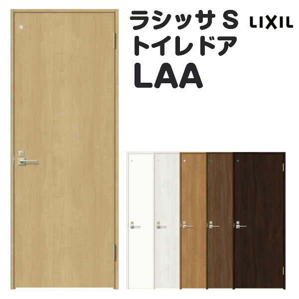 トイレドア オーダーサイズ リクシル ラシッサS パネルタイプ LAA ケーシング付枠 W507~957×H640~2425mm LIXIL 錠付き 建具 ドア 室内ドア トイレドア おしゃれ 交換 室内ドア リフォーム DIY