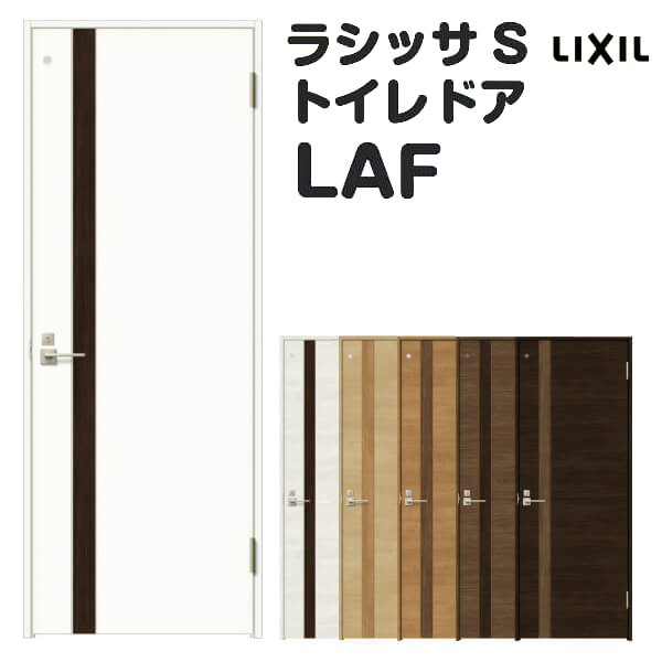 オーダーサイズ リクシル トイレドア ラシッサ S パネルタイプ LAF ケーシング付枠 W597~957×H1740~2425mm LIXIL 錠付き 建具 ドア 室内ドア トイレドア おしゃれ 交換 リフォーム DIY