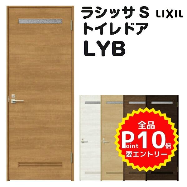 トイレドア オーダーサイズ リクシル ラシッサS 洗面タイプ LYB ノンケーシング枠 W597~957×H1740~2425mm LIXIL 錠付き 建具 ドア 室内ドア トイレドア おしゃれ 交換 室内ドア リフォーム DIY