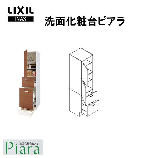 LIXIL/INAX 洗面化粧台 ピアラ トールーキャビネット 間口450mm ランドリータイプ AR1S-455D●