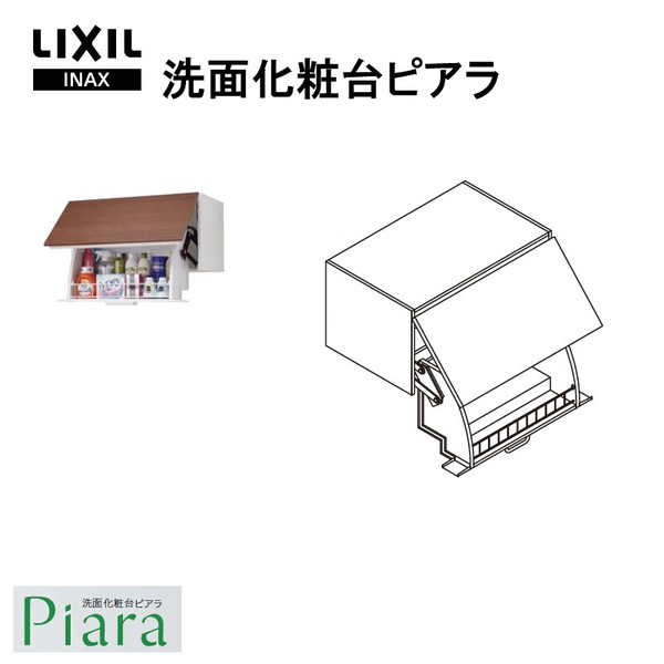 LIXIL/INAX 洗面化粧台 ピアラ アッパーキャビネット(ダウン機構付) 間口750mm AR1U-755W