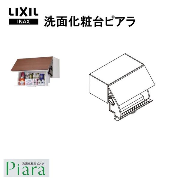 LIXIL/INAX 洗面化粧台 ピアラ アッパーキャビネット(ダウン機構付) 間口900mm AR1U-905W
