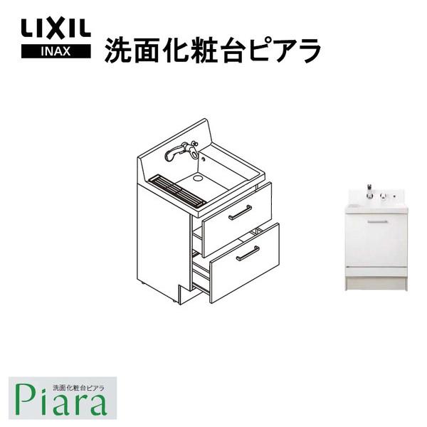 LIXIL/INAX 洗面化粧台 ピアラ 化粧台本体 間口600mm ステップスライドタイプ AR2CH-605SY シングルレバーシャワー水栓 一般地仕様