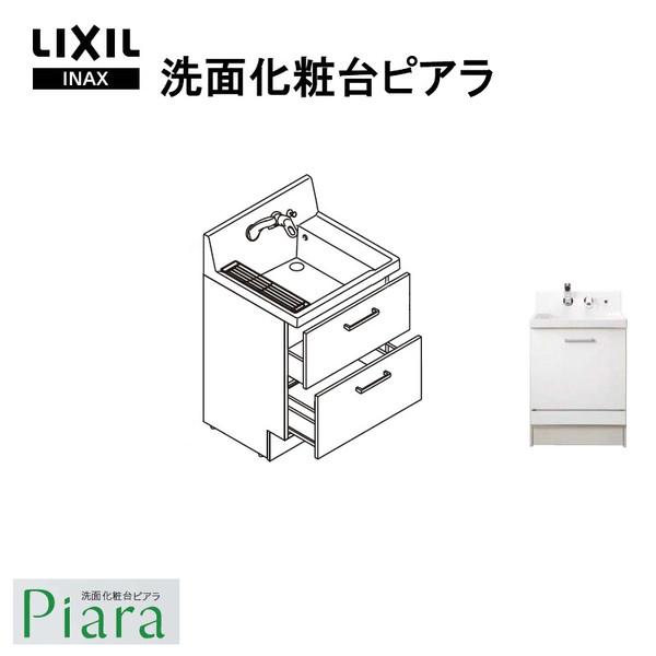 LIXIL/INAX 洗面化粧台 ピアラ 化粧台本体 間口600mm ステップスライドタイプ AR2CH-605SYN シングルレバーシャワー水栓 寒冷地仕様