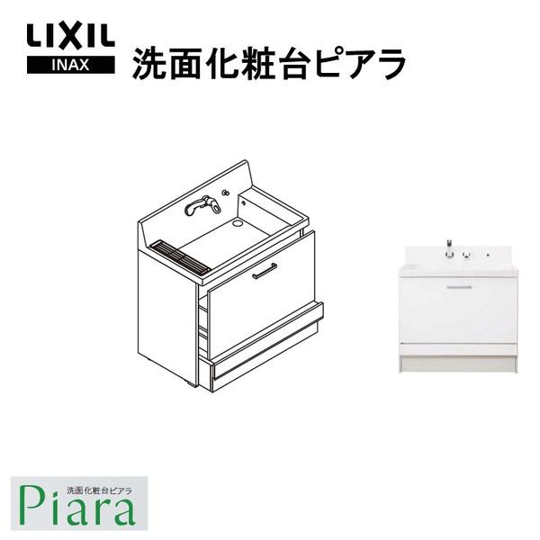 LIXIL/INAX 洗面化粧台 ピアラ 化粧台本体 間口900mm ステップスライドタイプ AR2CH-905SY シングルレバーシャワー水栓 一般地仕様