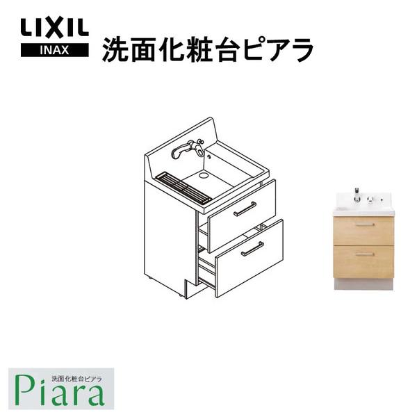 LIXIL/INAX 洗面化粧台 ピアラ 化粧台本体 間口600mm フルスライドタイプ AR2FH-605SY シングルレバーシャワー水栓 一般地仕様