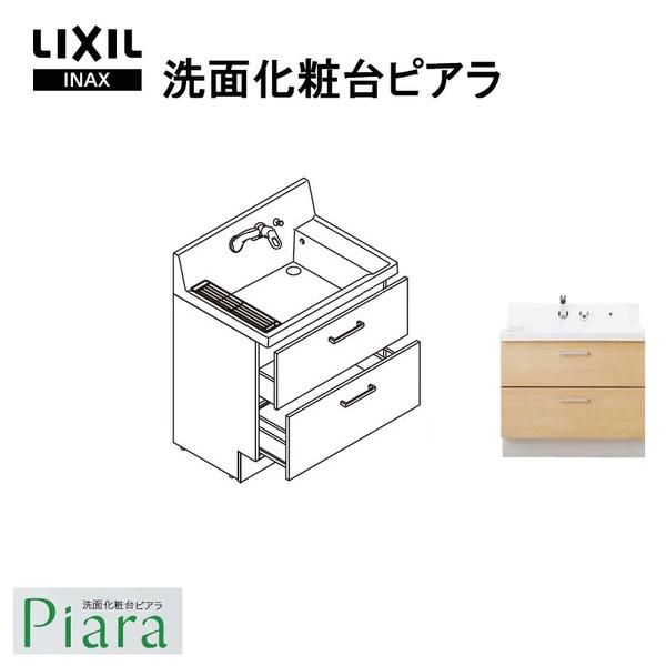 LIXIL/INAX 洗面化粧台 ピアラ 化粧台本体 間口750mm フルスライドタイプ AR2FH-755SYN シングルレバーシャワー水栓 寒冷地仕様