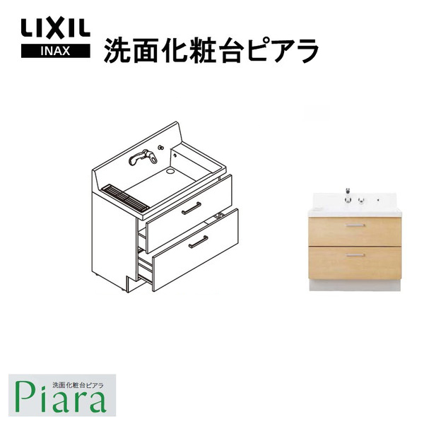 LIXIL/INAX 洗面化粧台 ピアラ 化粧台本体 間口900mm フルスライドタイプ AR2FH-905SYN シングルレバーシャワー水栓 寒冷地仕様